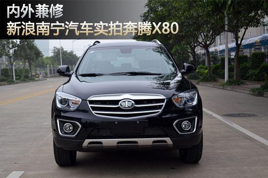 内外兼修 新浪南宁汽车实拍奔腾X80高清图片