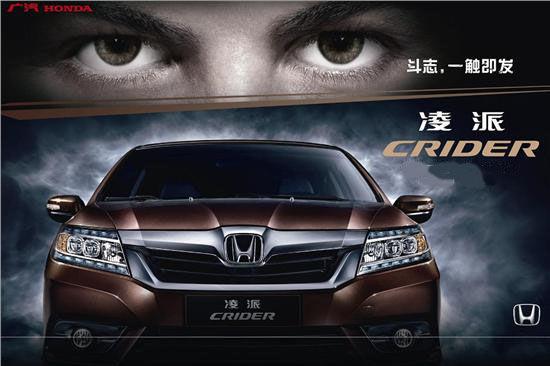 crider)带来的中级车新势力.由国际足坛巨星c罗担当主演的凌高清图片