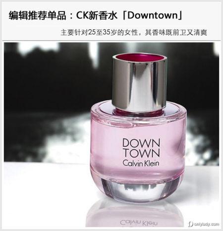CK新香水