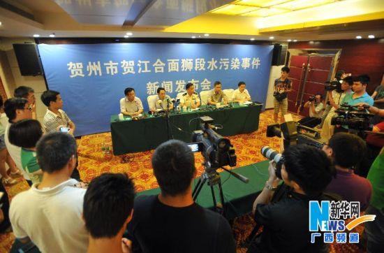 贺州市召开水污染事件新闻发布会