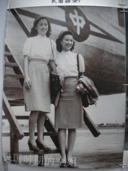 民国时期的空姐
