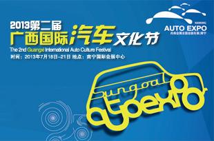 2013第二届广西汽车国际文化节