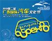 广西国际汽车文化节