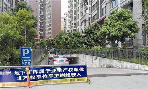 产权问题曾是一些开发商随意提高停车费的理由。