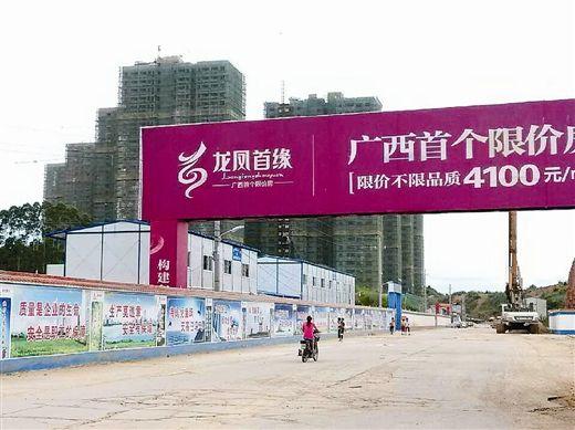 """龙凤首缘限价房项目楼盘外的""""限价""""广告。"""