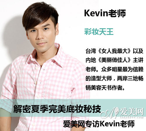 Kevin老师