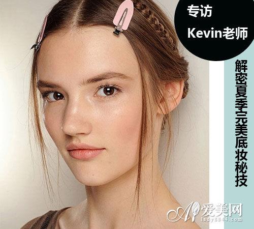 夏季底妆妆容流行趋势