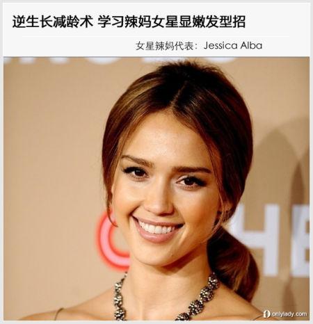 好莱坞辣妈Jessica Alba