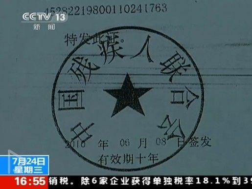 行凶嫌疑人何某的家人提供了一份残疾人证复印件(视频截图)