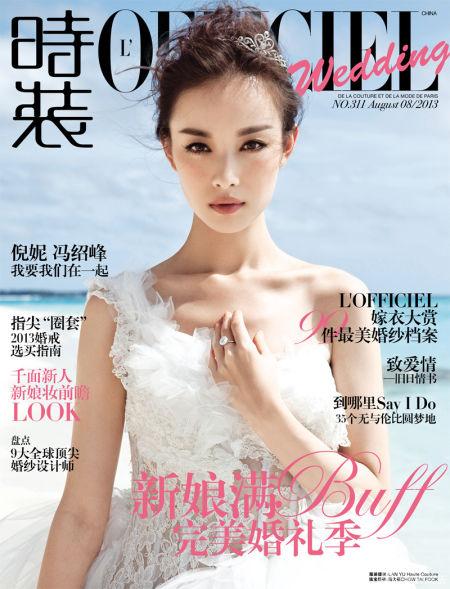 倪妮甜美造型登婚恋杂志封面裙摆随风飘逸