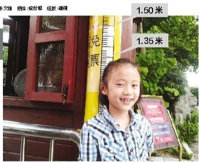 身高1.35米的孩子,在某景区也得到免票待遇。图片来源:南国早报