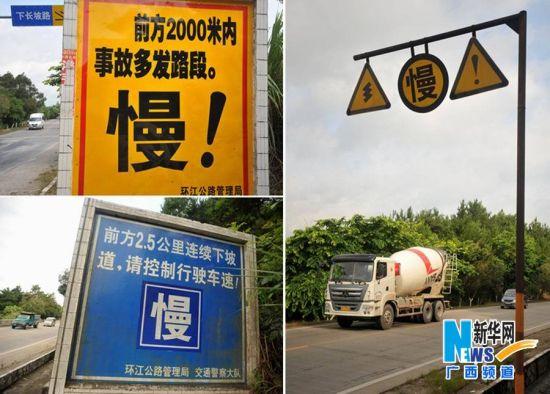 这是7月19日拍摄的国道S205线61公里至63公里路段上设置的交通安全警示牌(拼版图片)。