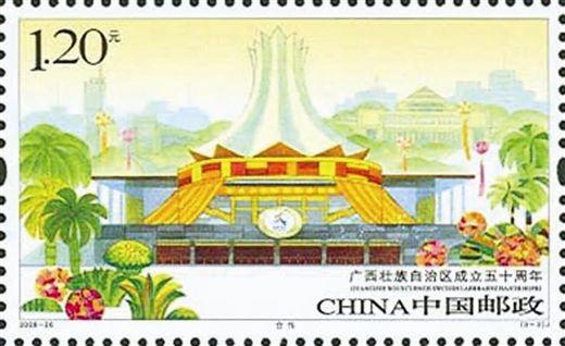 """《广西壮族自治区成立五十周年》纪念邮(3-2)""""合作""""图片"""