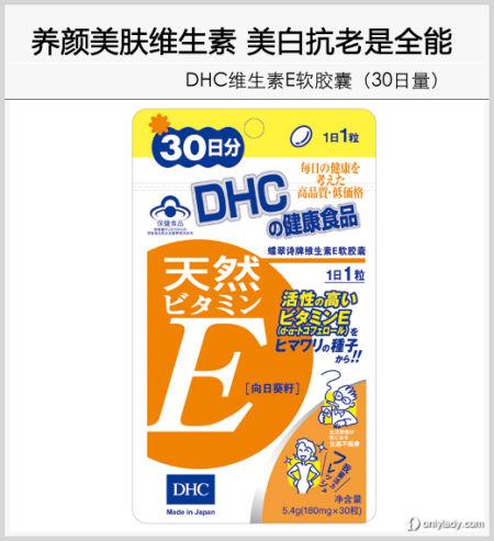 DHC维生素E软胶囊(30日量)
