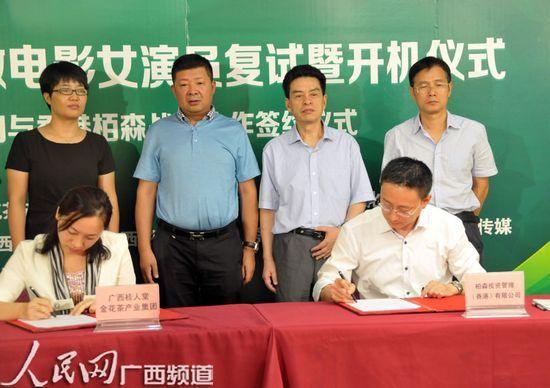 桂人堂金花茶产业集团与香港栢森公司签约