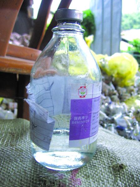 药瓶里还残留有药物液体。