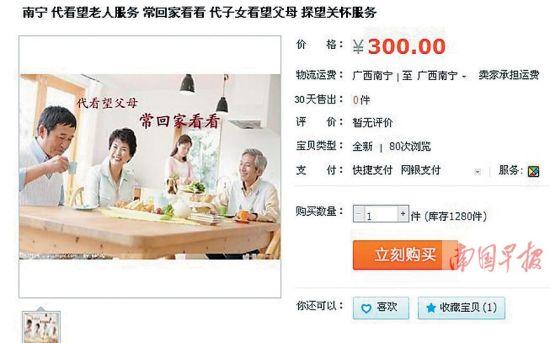 一家网店推出300元/次的代看望老人服务,30天未售出一单。记者 贾经纬截图