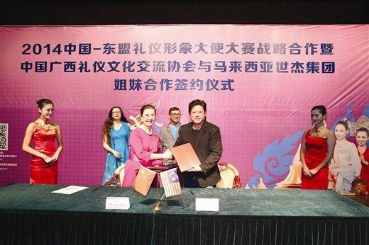 广西礼仪文化交流协会与马来西亚世杰集团签订姐妹合作关系。