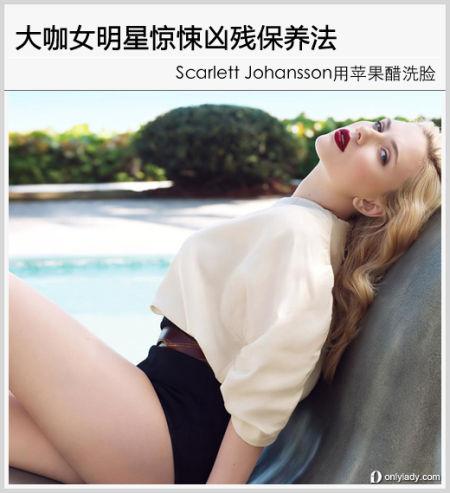 Scarlett Johansson用苹果醋洗脸