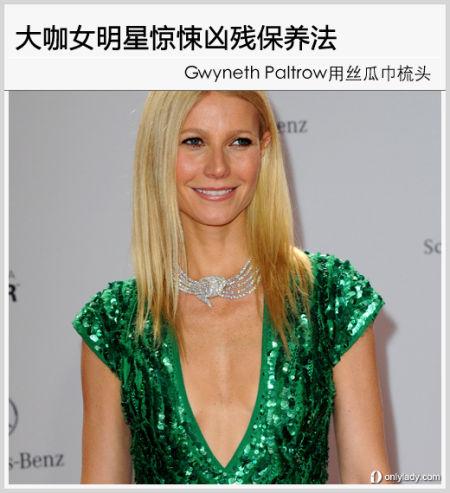 Gwyneth Paltrow用丝瓜巾梳头