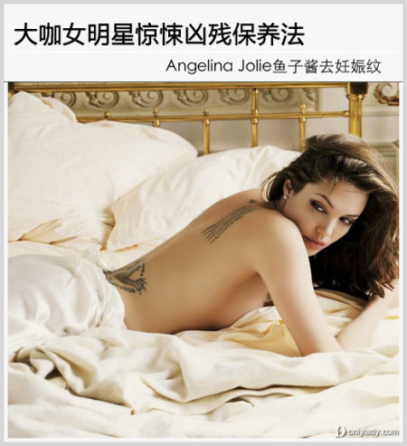Angelina Jolie鱼子酱去妊娠纹