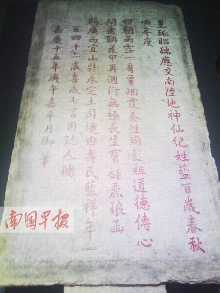 这就是嘉庆皇帝赐给蓝祥的御笔诗石碑,现藏于宜州博物馆。南国早报讯记者胡铁军 姜锋摄