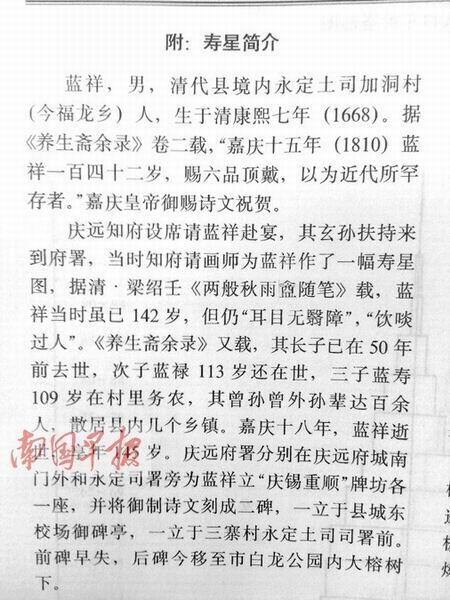 《宜州市志》里的寿星简介中,为首的正是蓝祥。南国早报讯记者胡铁军 姜锋摄