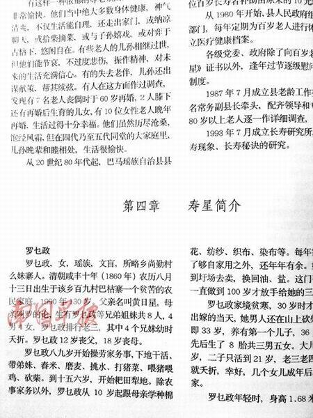 在巴马县志的寿星简介中,为首的是罗乜政,享年130岁,没有关于蓝祥的记载。南国早报讯记者胡铁军 姜锋摄