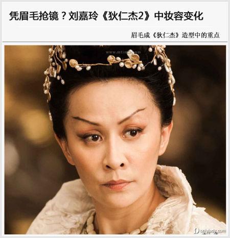 《狄仁杰2》刘嘉玲