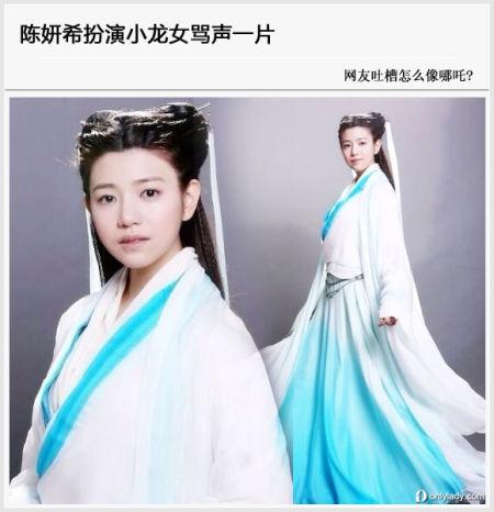 陈妍希将出演《神雕侠侣》小龙女