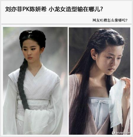 陈妍希小龙女造型