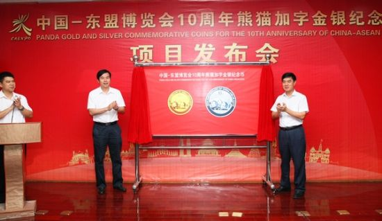 中国—东盟博览会10周年熊猫加字金银纪念币项目发布会。图片来源:中国—东盟博览会官方网站