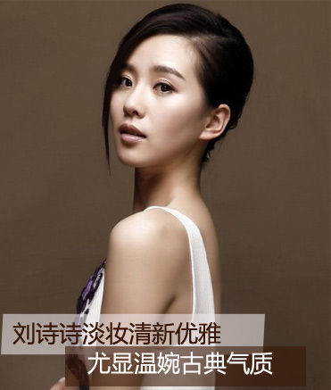 刘诗诗淡妆清新优雅