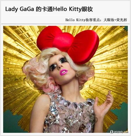 Lady GaGa 的卡通Hello Kitty眼妆