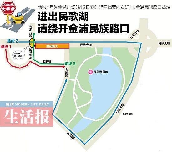 地铁1号线金湖广场站15日零时起围挡要向右延伸,金浦民族路口被堵。当代生活报梁莲英/制图