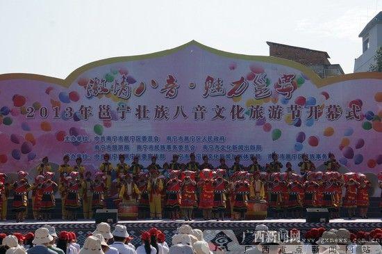 2013年邕宁壮族八音文化旅游节开幕式现场(广西新闻网记者伍永志/摄)