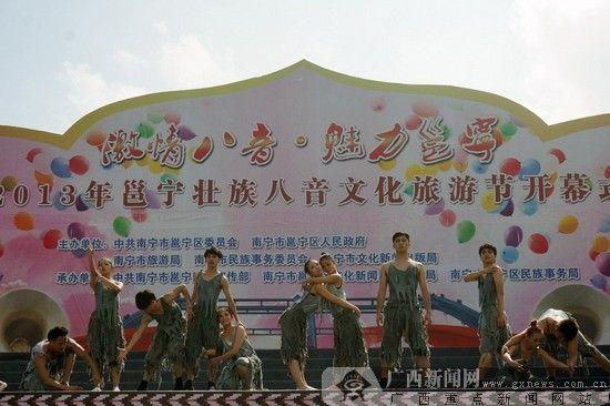 展现贝丘文化主题的现代舞《梦回顶蛳山》(广西新闻网记者伍永志/摄)