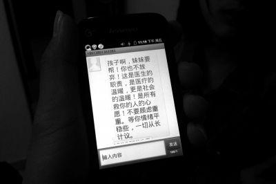 医生短信劝唐阳阳别做傻事。京华时报记者谭青 摄