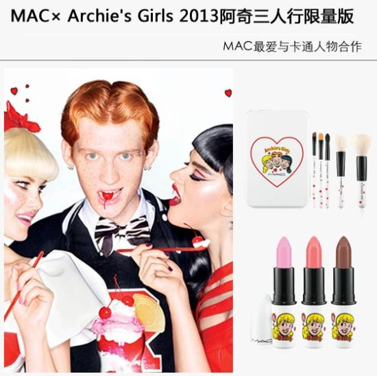 魅可 (MAC)× Archie's Girls 阿奇三人行限量卡漫春妆系列