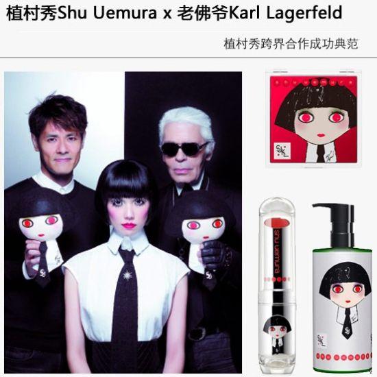 植村秀Shu Uemura x 老佛爷Karl Lagerfeld