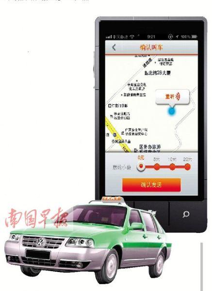 """该打车软件有""""愿给小费""""(即加价叫车)的提示。南国早报记者 吴欣 图"""