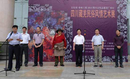 文化部春雨工程2013年四川文化志愿者广西行活动在南宁正式启动。图片来源:新浪广西