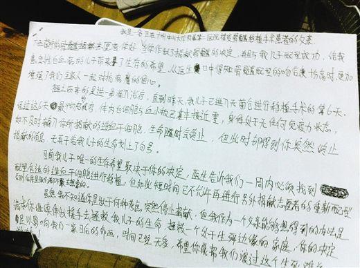 患者父亲写给突然离去的捐献者的信。