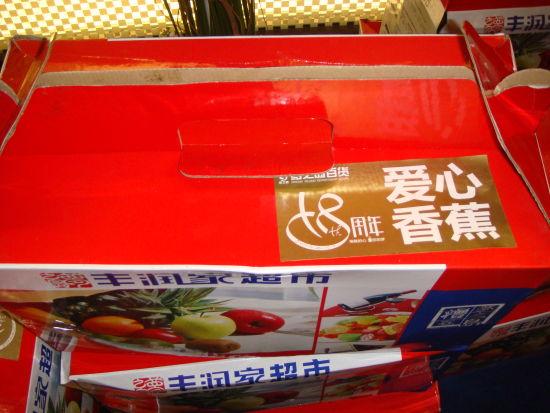 梦之岛百货从坛洛爱心采购的早熟香蕉。图片来源:新浪广西