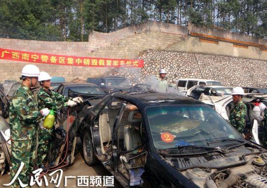 假军车正在被销毁。图片来源:人民网
