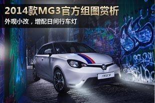 2014款MG3官方组图赏析 增配日间行车灯