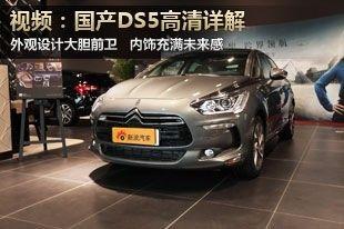 视频:2013款国产DS5高清视频详解