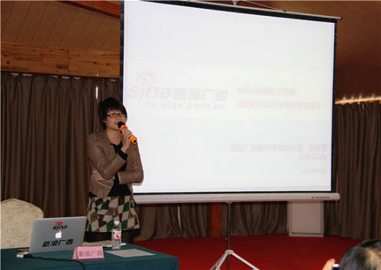 新浪广西政府事业部总监李丽莉做微博营销专题培训