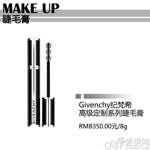 Givenchy纪梵希高级定制系列睫毛膏