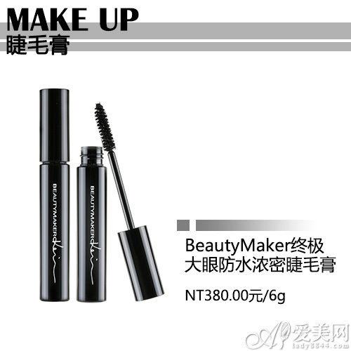 BeautyMaker终极大眼防水浓密睫毛膏
